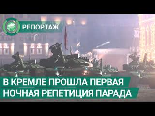На Красной площади прошла первая ночная репетиция парада Победы. ФАН-ТВ