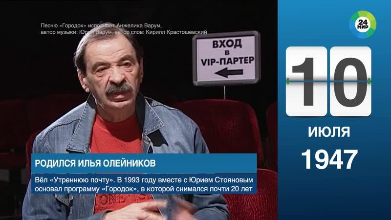 День рождения Ильи Олейникова