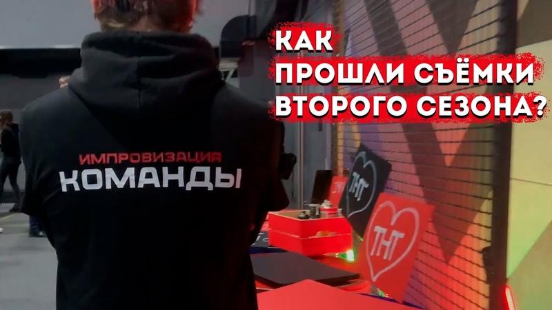 Импровизация Команды второй сезон Как прошли съёмки Отзывы зрителей атмосфера эмоции