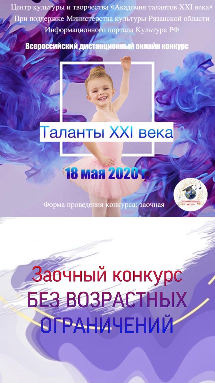 Всероссийский дистанционный заочный конкурс «Таланты XXI века онлайн»