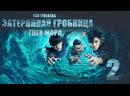 [FSG Libertas][02/40] The Lost Tomb: The Wrath of The Sea / Затерянная гробница: Гнев моря [рус.саб]