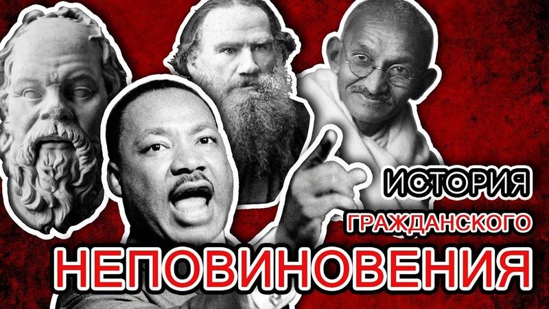 История гражданского неповиновения Сократ Толстой Ганди и Мартин Лютер Кинг