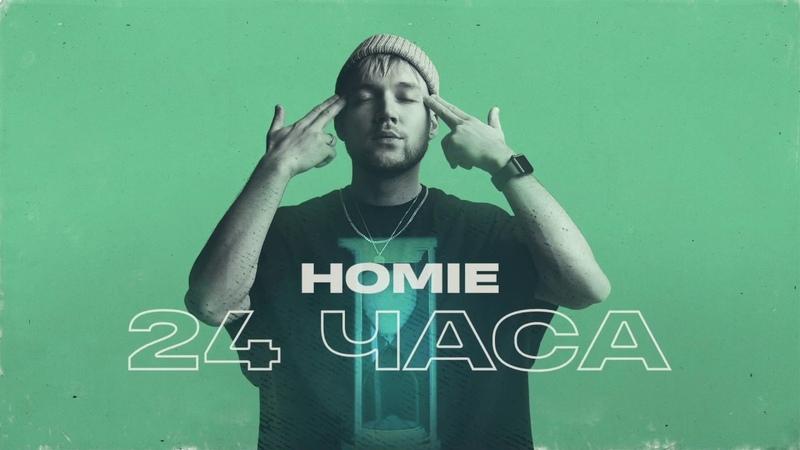 HOMIE 24 часа премьера трека 2020