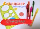 СПИРОГРАФ - обучающая игрушка