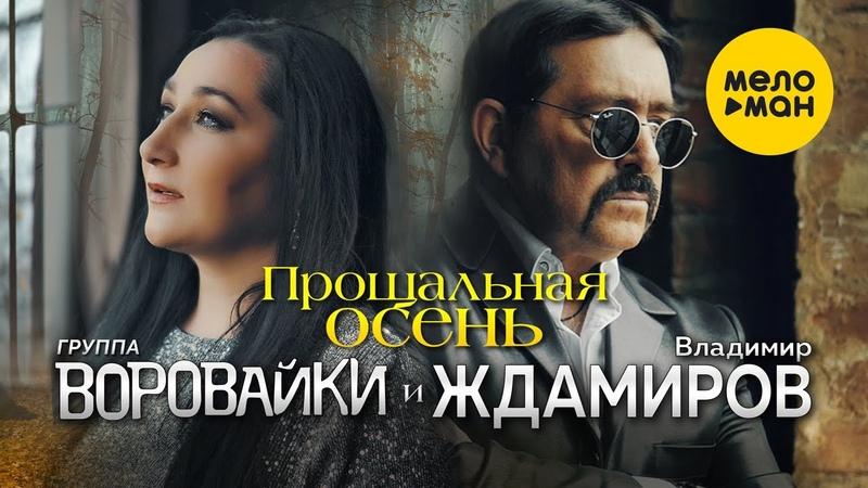 Владимир Ждамиров и Воровайки Прощальная осень