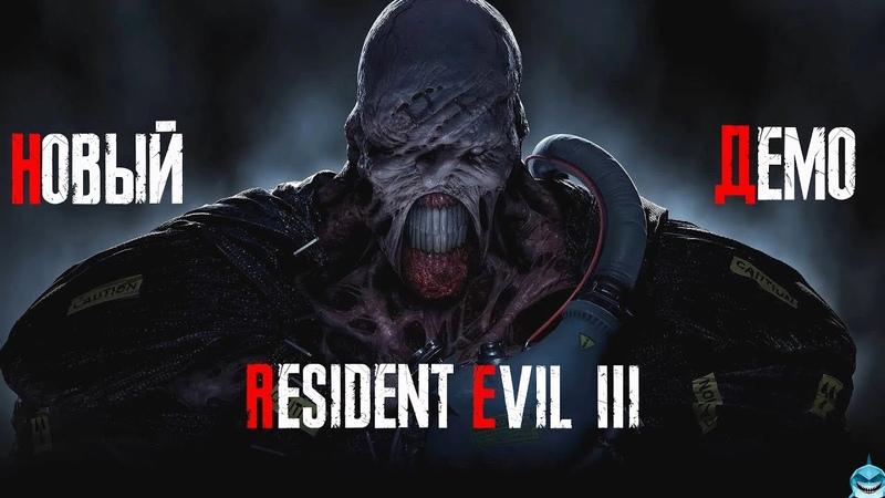 ЭТО ШЕДЕВР НЕМЕЗИС ВО ПЛОТИ► Resident Evil 3 Remake Demo