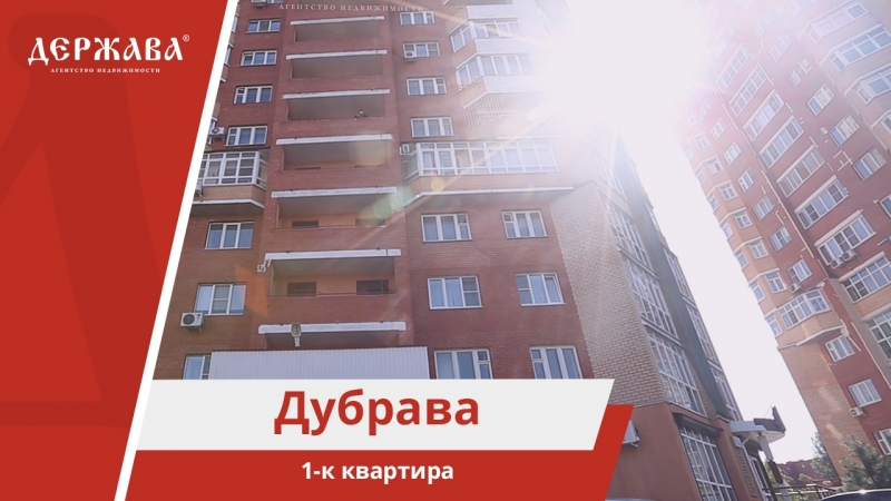 🔥 Купить квартиру на Дубраве 1 к квартира 45 кв м Алла Утеева 8 909 205 41 74