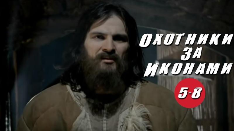 ЗАХВАТЫВАЮЩИЙ ДЕТЕКТИВ Охотники за иконами 5 8 серия Русские детективы сериалы