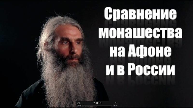 Парадоксы агиографии и ошибки церковной жизни в России