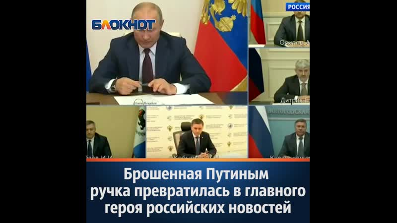 Брошенная Путиным ручка превратилась в главного героя российски новостей