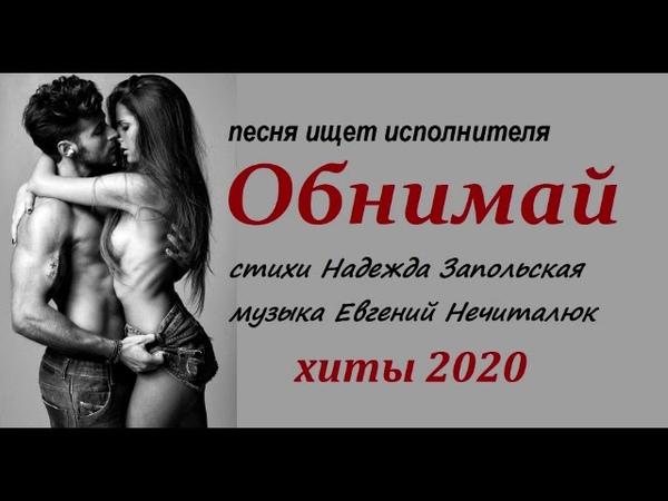ПРЕМЬЕРА НОВОЙ ПЕСНИ 2020 ПРОДАЖА