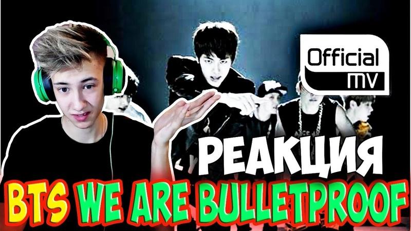 [MV] BTS(방탄소년단)_ We Are Bulletproof Pt2(위 아 불렛프루프 Pt.2) БОДЬКА реакция Реакция на BTS - Bulletproof