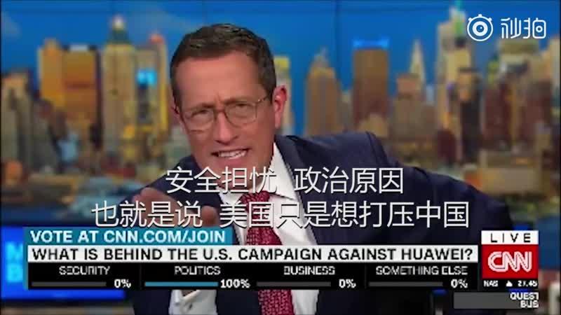 США оказывают давление на компанию Huawei по политическим причинам