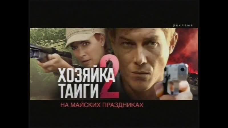 Рекламный блок (НТВ, 28.04.2013) (1)