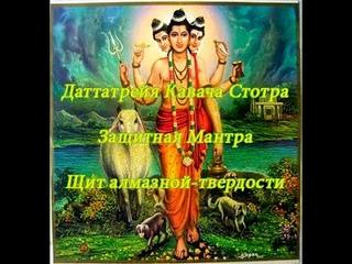 Даттатрея Кавача - броня Даттатрейи. Сверх-мощная защитная молитва от негативной кармы и любых бед.