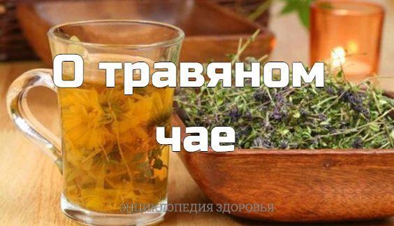 О травяном чае.