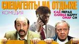 Спецагенты на отдыхе (2012) #комедия, #четверг, ,#кинопоиск,#фильмы,#выбор,#кино, #приколы, #ржака, #топ