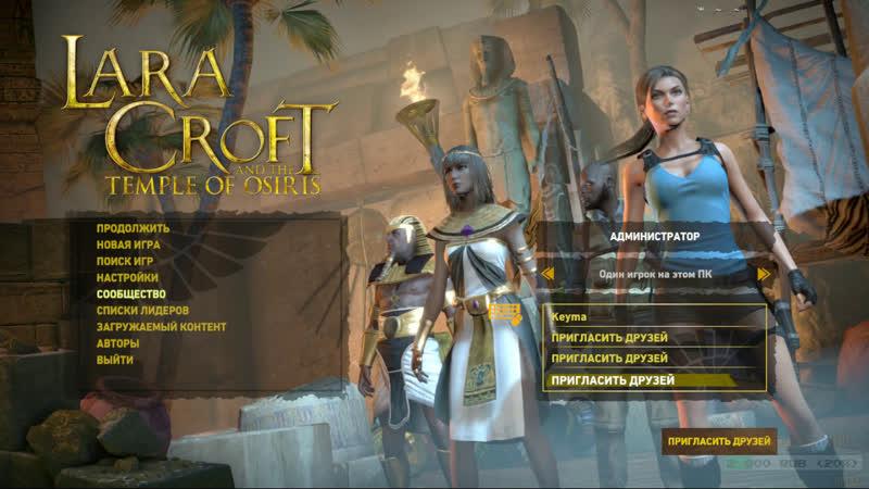 Играем в коопе Lara Croft and the Temple of Osiris PC Win