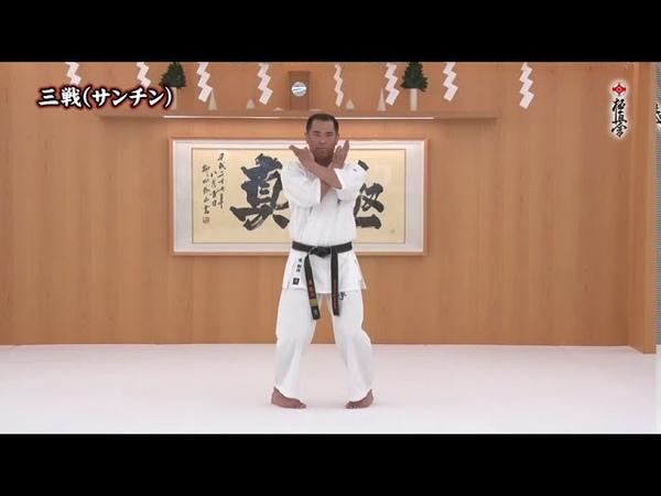 Каратэ Киокусинкай, Ката - СанчинKyokushin Karate, Kata - Sanchin (IKO - 1)