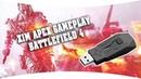 XIM APEX GAMEPLAY - Battlefield 4 2 by BARKOUCHA R6 (PS4)
