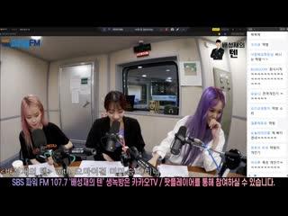 · Radio · 200507 · OH MY GIRL (Mimi, Binnie & Seunghee) · SBS Power FM: Bae Sungjae's Ten  ·