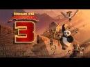 Кунфу панда 3 2015 reyae gfylf 3