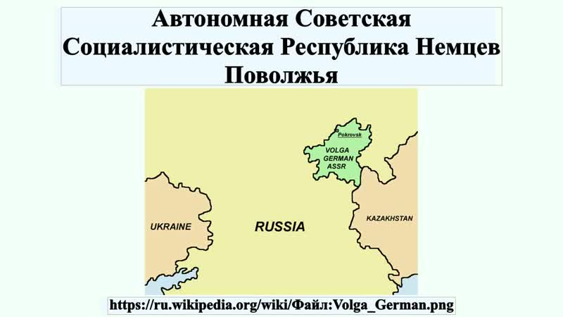 Автономная Советская Социалистическая Республика Немцев Поволжья