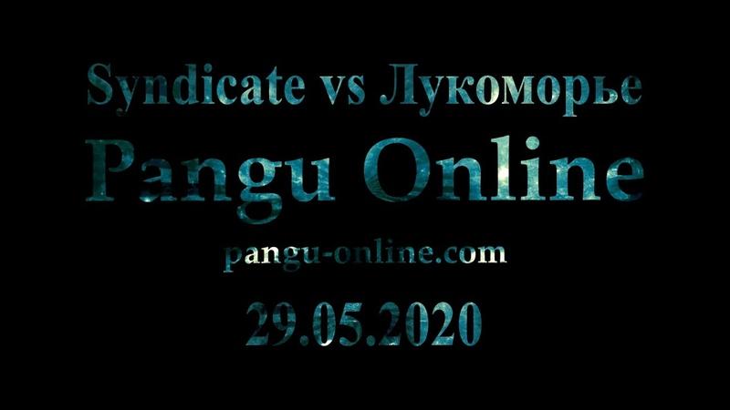 GvG Syndicate vs Лукоморье PanguOnline 1 3 6 29 05 2020