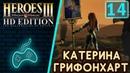 Герои Меча и Магии 3 Возрождение Эрафии - Прохождение. Часть 14 Освобождение Стедвика