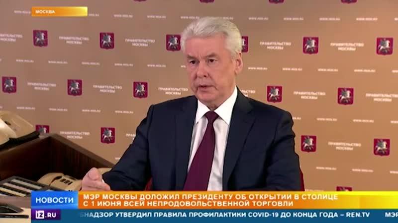Собянин подписал указ о послаблениях в Москве с 1 июня