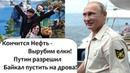 ПУТИН РЕШИЛ СУДЬБУ БАЙКАЛА! НОВЫЙ УКАЗ!