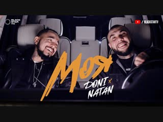 Премьера клипа! Doni feat. Natan - Моя () ft.и Натан