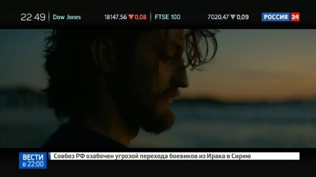 Новости на Россия 24 • Одиссея: французское кино про легендарного Кусто
