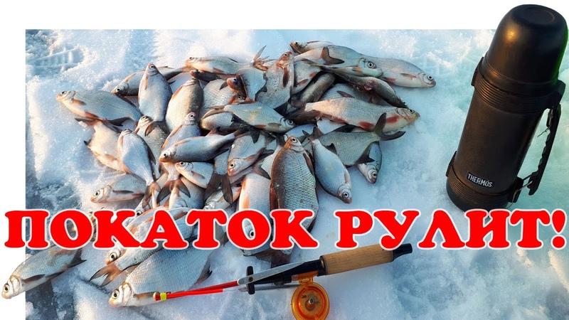 Куча Рыбы на Покаток ▶ Зимняя Рыбалка 2021 | Vovabeer