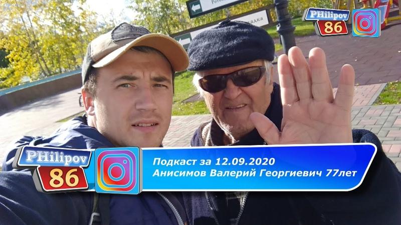 Подкаст за 12 09 20 Анисимов Валерий Георгиевич 77 лет Краснотурьинск