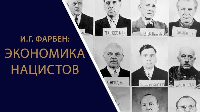 И Г ФАРБЕН ЭКОНОМИКА НАЦИСТОВ Документальный фильм 2020