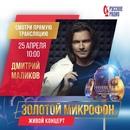 Дмитрий Маликов фото #1