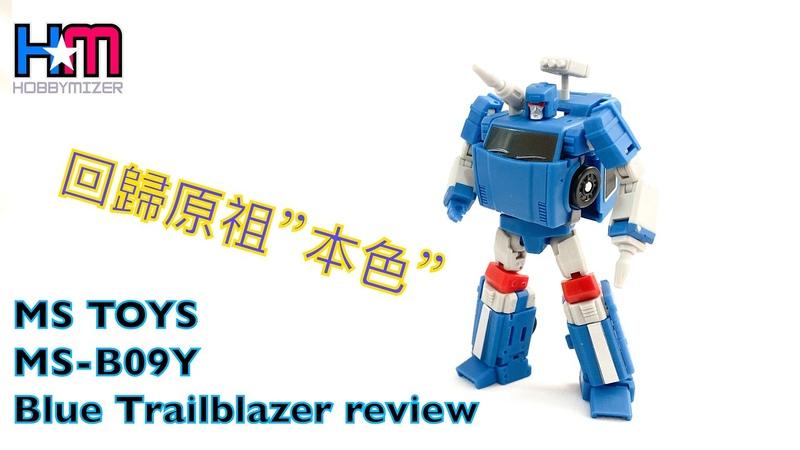 MS TOYS MS B09Y Blue Trailblazer Diaclone Color review 魔方戴亞克隆藍色開路