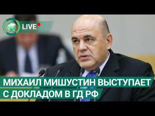 LIVE: Доклад Мишустина в Госдуме о результатах работы правительства