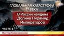 В России найдена Долина Пирамид Императоров Виктор Максименков Часть 2