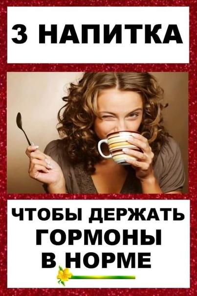 ТРИ НАПИТКА,ЧТОБЫ ДЕРЖАТЬ ГОРМОНЫ В НОРМЕ Женщинам рекомендуется пить кaждый день! Рецепт 1 Тeплая водa с лимоном помогает сбросить лишний вес, вывести токсины из организма, улучшить иммунитет,