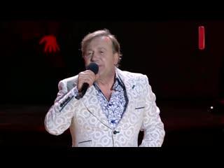 Евгений Кемеровский - Первая любовь (Славянский базар, 2020)