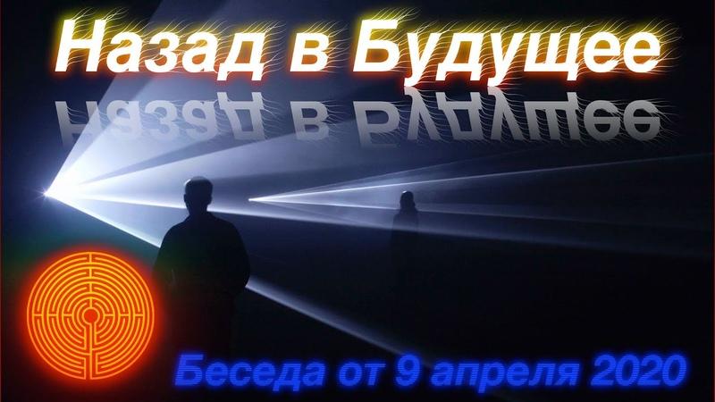 Беседа 09апр2020 Назад в будущее