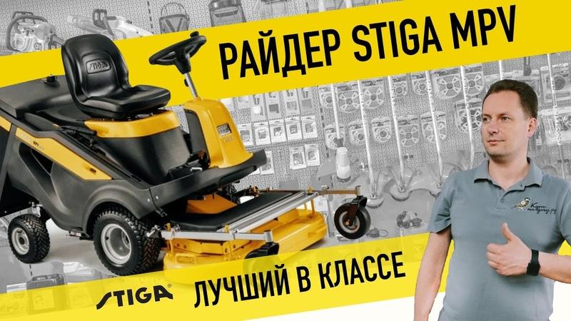 Садовый райдер STIGA MPV 520 W ПОЛНЫЙ ОБЗОР 🔥