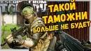 Сегодня Таможню УВЕЛИЧАТ! 🎥 Запомним ее такой в Escape From Tarkov 12.6