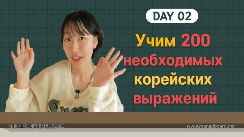 2 день Учим с Чериш 200 необходимых корейских выражений 한국어 200문장 외우고 왕초보 탈출하기 2 1080p