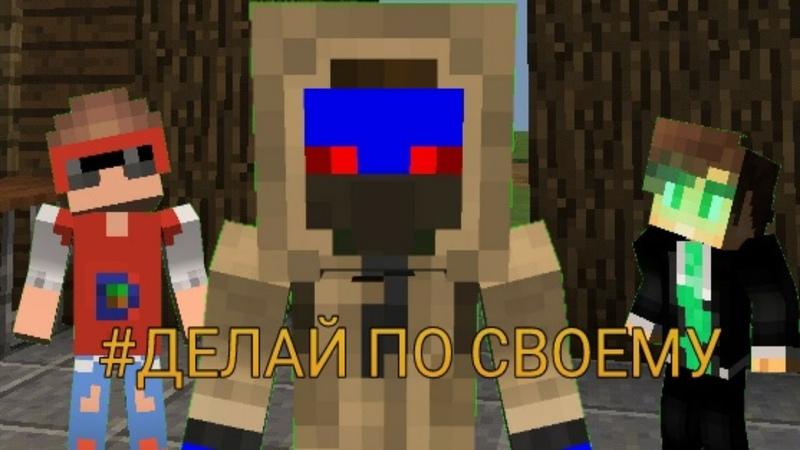 Клип ДелайПоСвоему (пародия с Диоксидом и Ивангаем)