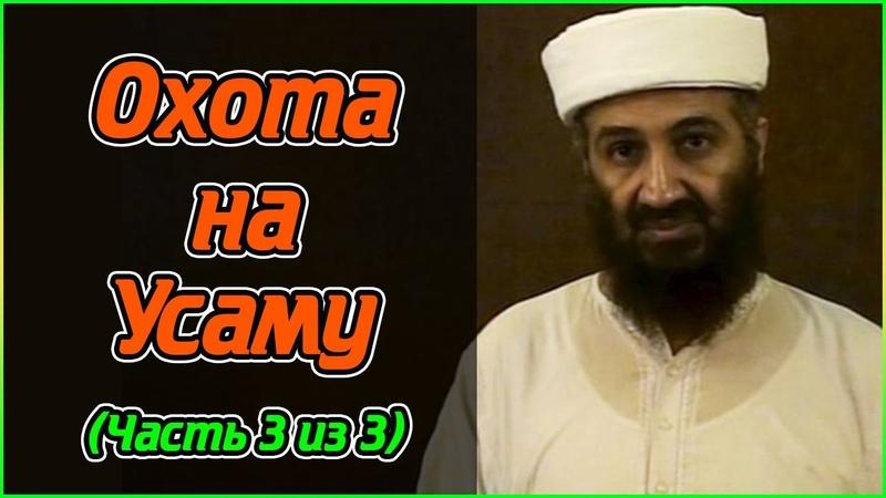 Охота на Усаму Manhunt The Inside Story of the Hunt for Bin Laden 2013 Эпизод 3