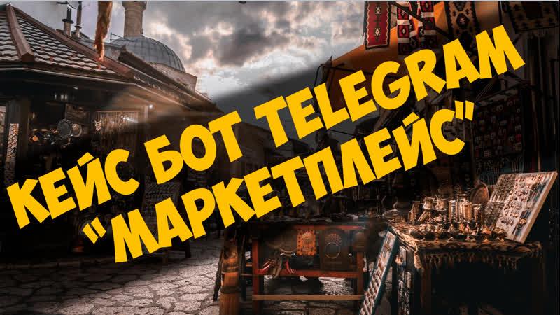 Кейс бот Telegram Маркетплейс Бот автопродаж