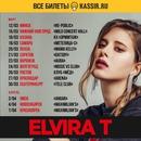 Elvira Tugusheva фото #2